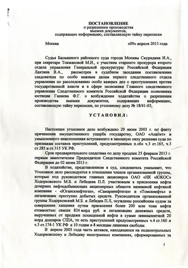 Статья 24 упк рф