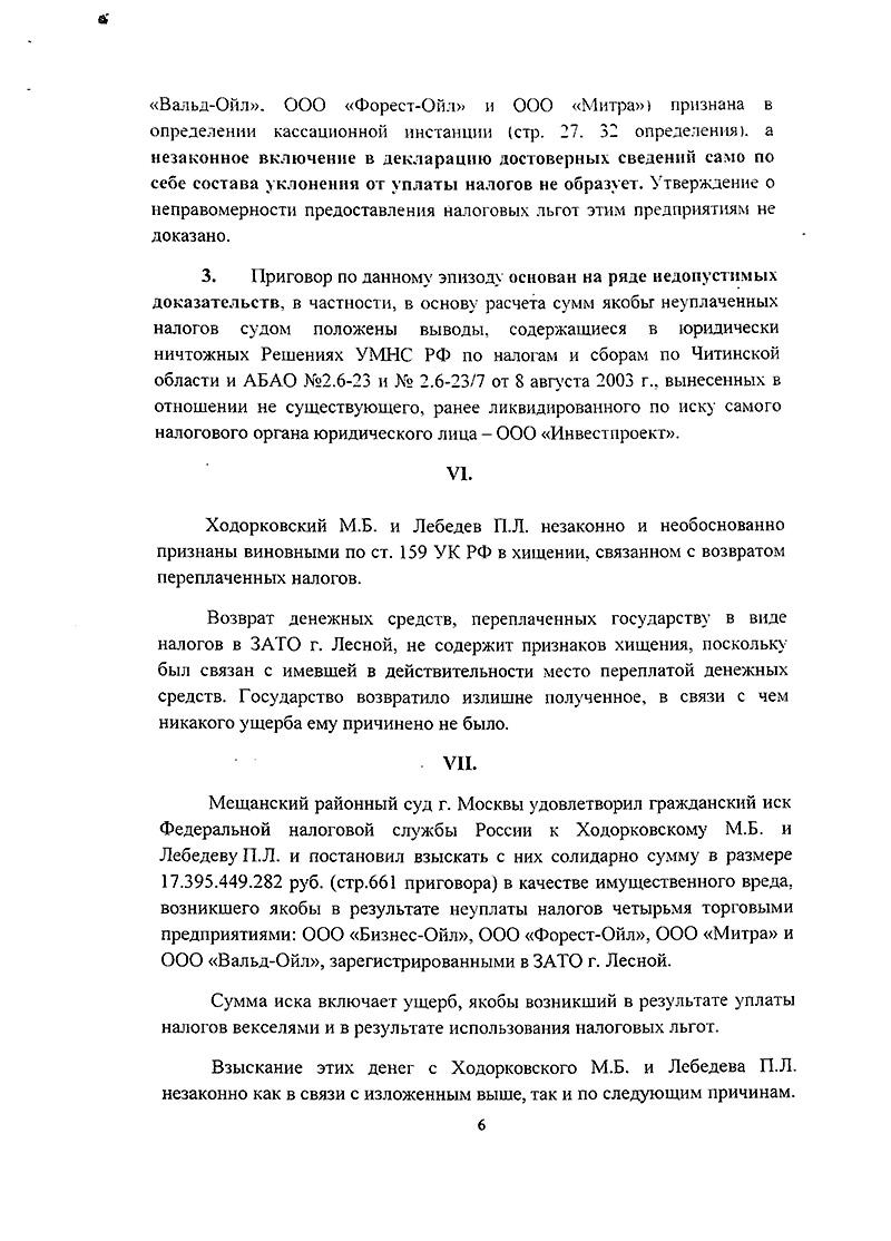 Вынесенные приговоры мещанского районного суда